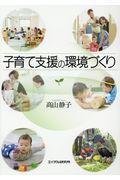 子育て支援の環境づくりの本