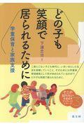 どの子も笑顔で居られるためにの本
