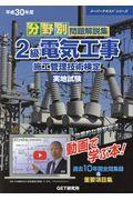 分野別問題解説集2級電気工事施工管理技術検定実地試験 平成30年度の本
