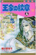 王家の紋章 第64巻の本