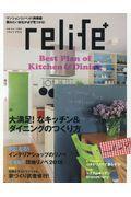 relife+ vol.29の本