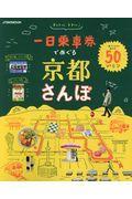 一日乗車券でめぐる京都さんぽの本