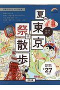 歩く地図夏の東京祭り散歩 2018の本