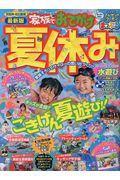 最新版 京阪神・名古屋発家族でおでかけ 夏休み号の本