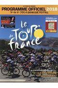 ツール・ド・フランス2018公式プログラムの本