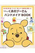 くまのプーさんハンドメイドBOOKの本
