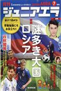 月刊 junior AERA (ジュニアエラ) 2018年 07月号の本