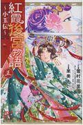 紅霞後宮物語〜小玉伝〜 五の本