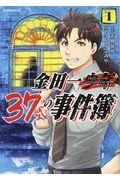 金田一37歳の事件簿 1の本
