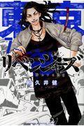 東京卍リベンジャーズ 7の本