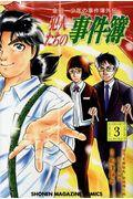 金田一少年の事件簿外伝犯人たちの事件簿 3の本