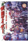 新仮面ライダーSPIRITS 18の本