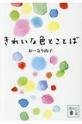 きれいな色とことばの本