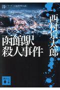 函館駅殺人事件の本