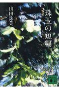 珠玉の短編の本