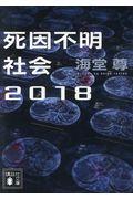 死因不明社会 2018の本
