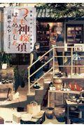 鎌倉やおよろず骨董堂つくも神探偵はじめましたの本