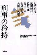 刑事の矜持の本