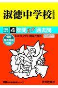 淑徳中学校(2回分収録) 2019年度用の本