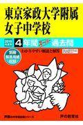 東京家政大学附属女子中学校 2019年度用の本