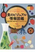 食のビジュアル情報図鑑の本
