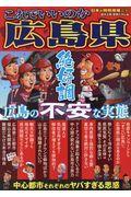 これでいいのか広島県の本