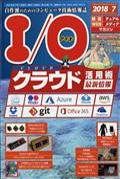I/O (アイオー) 2018年 07月号の本