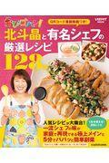 TBSテレビおびゴハン!北斗晶と有名シェフの厳選レシピ128品の本