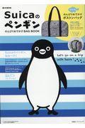 SuicaのペンギンのんびりおでかけBAG BOOKの本