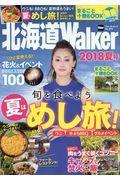 北海道Walker 2018夏号の本