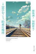 小説雲のむこう、約束の場所の本