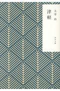 改版 津軽の本
