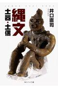 縄文土器・土偶の本