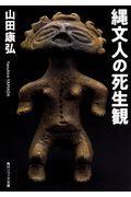 縄文人の死生観の本