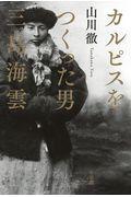 カルピスをつくった男三島海雲の本
