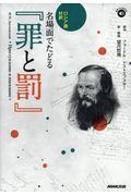 ロシア語対訳 名場面でたどる『罪と罰』の本