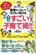 マンガすごい子育て術!!の本