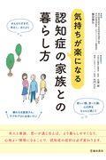 気持ちが楽になる認知症の家族との暮らし方の本