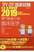 理学療法士・作業療法士国家試験必修ポイント専門基礎分野臨床医学 2019の本