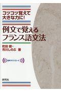例文で覚えるフランス語文法の本