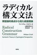 ラディカル構文文法の本