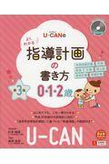 第3版 UーCANのよくわかる指導計画の書き方 0.1.2歳の本