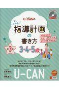 第3版 UーCANのよくわかる指導計画の書き方 3.4.5歳の本