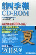 W>会社四季報CDーROM夏号 2018年3集の本