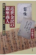 近世金沢の銀座商人の本