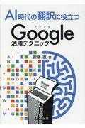 AI時代の翻訳に役立つGoogle活用テクニックの本
