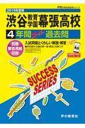 渋谷教育学園幕張高等学校 2019年度用の本