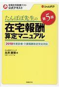 第5版 たんぽぽ先生の在宅報酬算定マニュアルの本