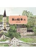 旅の絵本 9の本