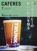 CAFERES 2018年 07月号の本